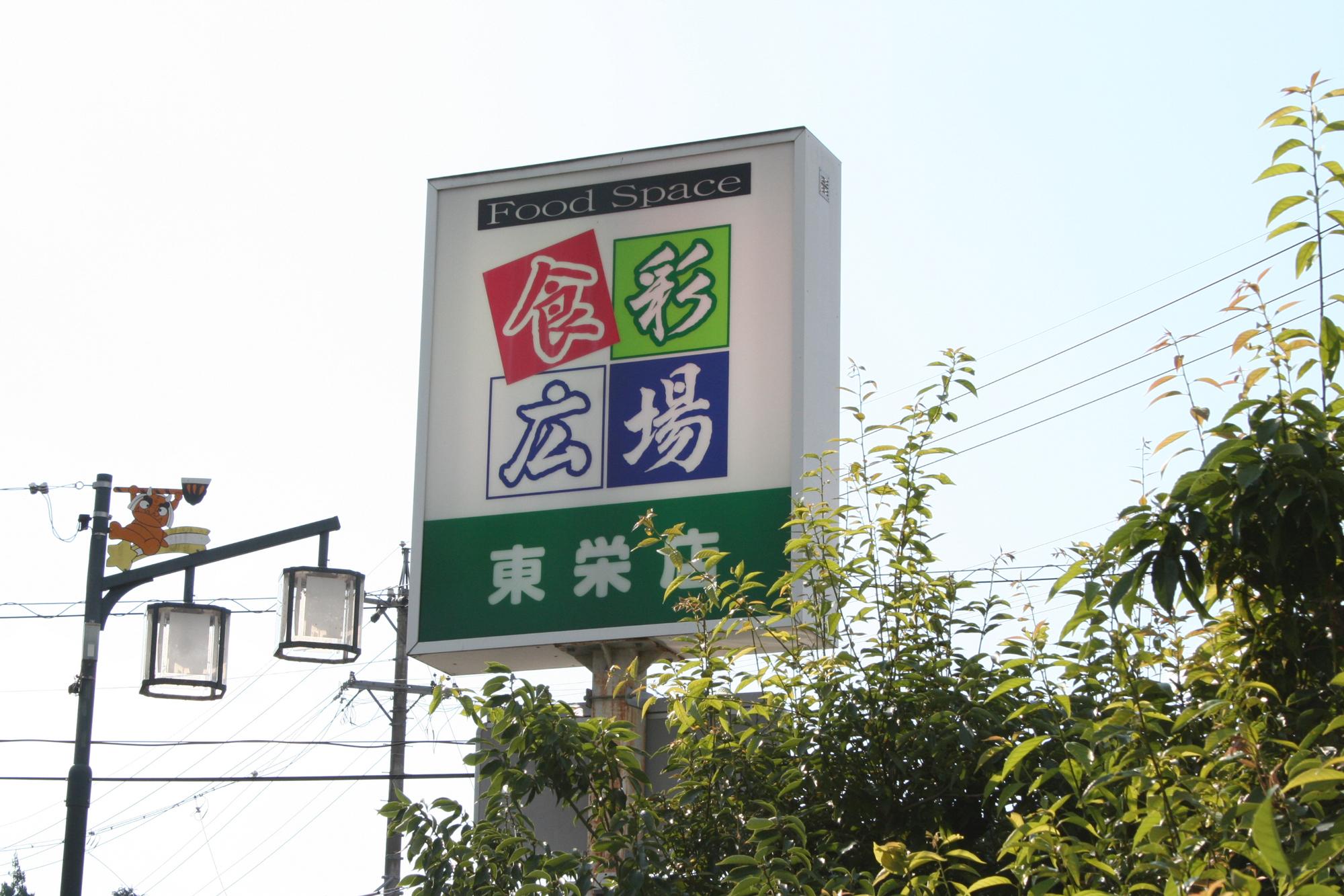 食彩広場東栄店(看板)
